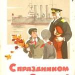 День седьмого ноября — красный день календаря