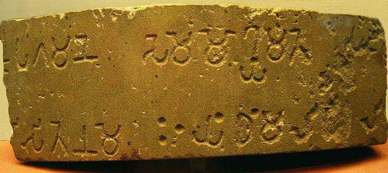 Шестой эдикт царя Ашоки, 238 г. до н.э., Британский музей