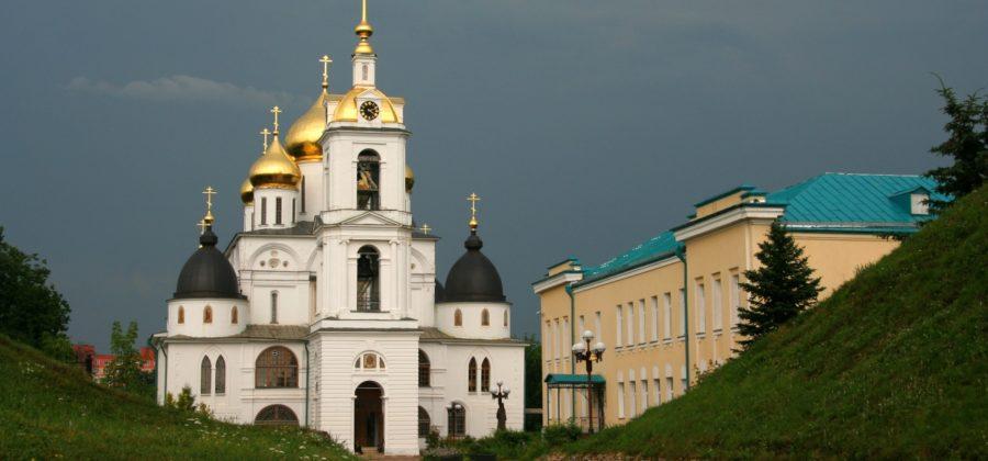 Дмитровский кремль и его святыни