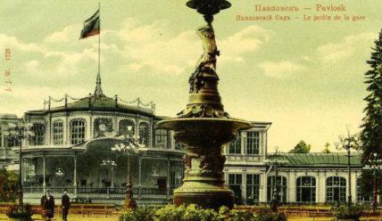 Павловский Музыкальный вокзал: железная дорога и музыка