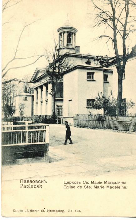 Храм Марии Магдалины в Павловске, фото 1900-х годов
