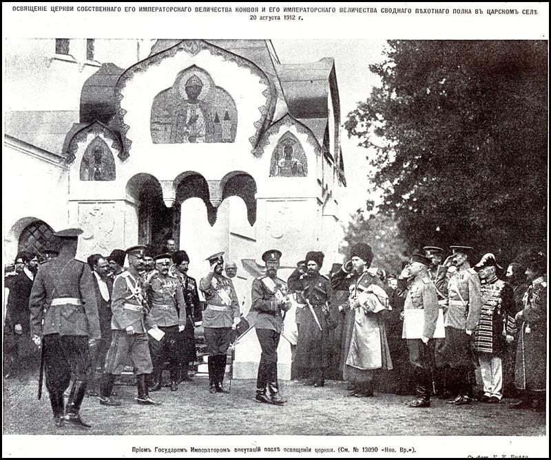 Федоровский собор, Прием Государем императором депутаций после освящения церкви, 20 августа 1912 г.