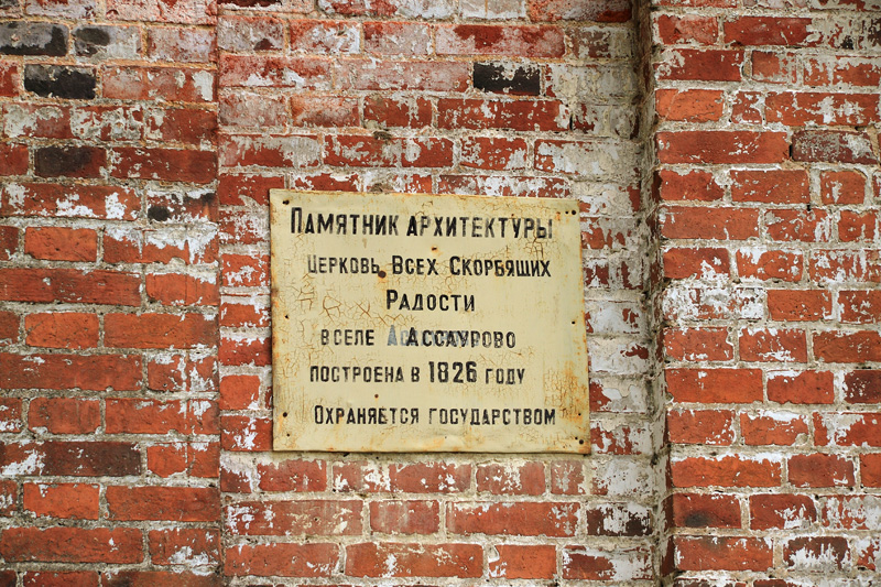 """Церковь иконы Божией Матери """"Всех скорбящих Радость"""" в Ассаурово"""