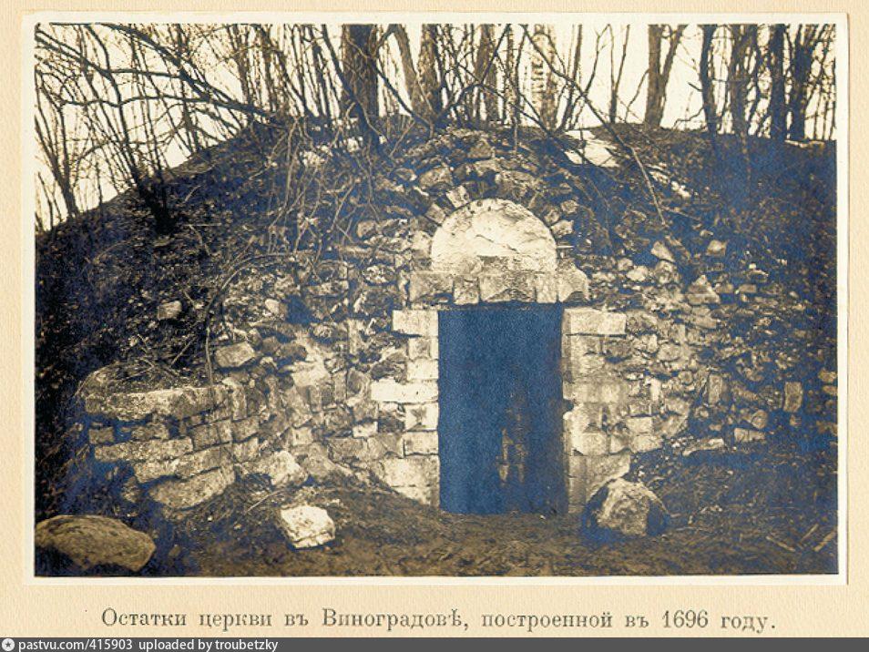 Остатки церкви конца XVII века в усадьбе Виноградово