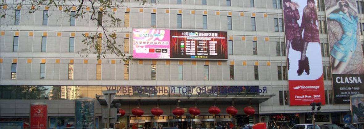 Восемь простых советов как делать покупки в Китае