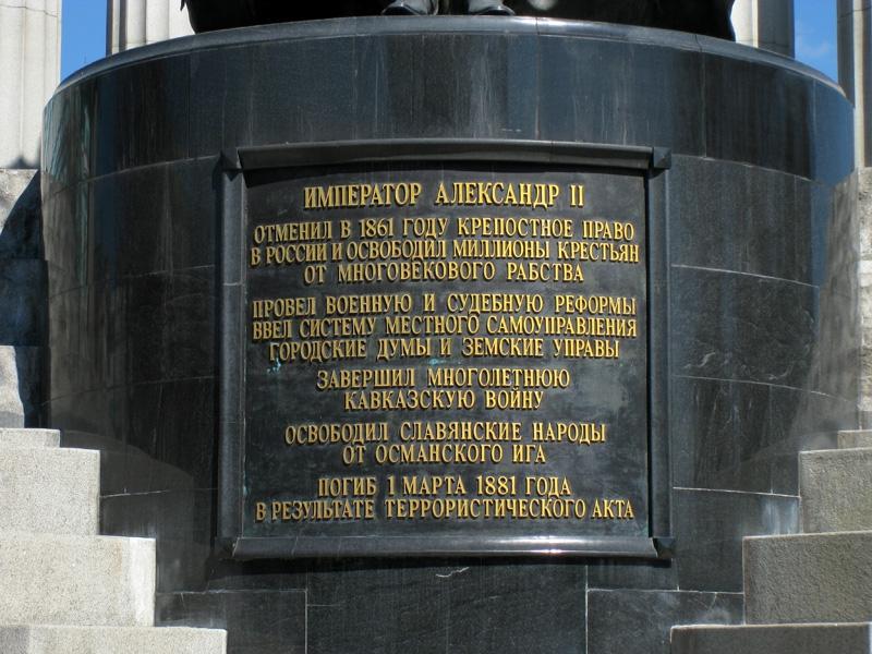 Памятник императору Александру II Освободителю