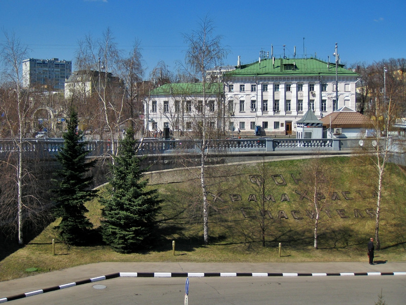 Здание Института русского языка имени В.В.Виноградова РАН