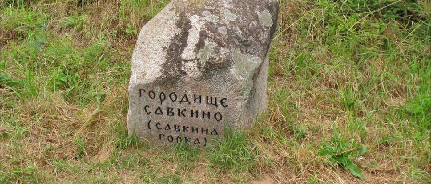 Пушкинские горы. Часть 4: Городище Савкина горка