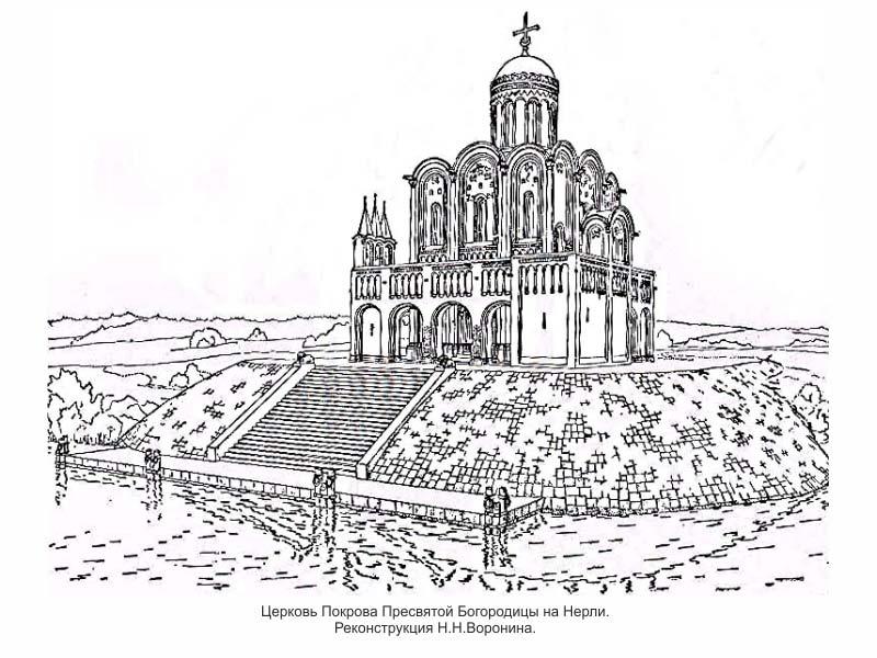 Церковь Покрова на Нерли, реконструкция