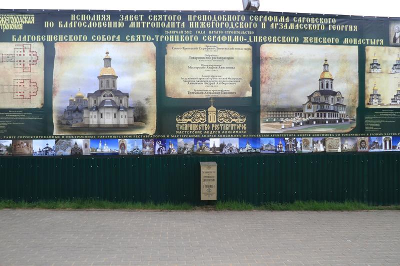 Свято-Троицкий Серафимо-Дивеевский монастырь, информация о строительстве Благовещенского собора