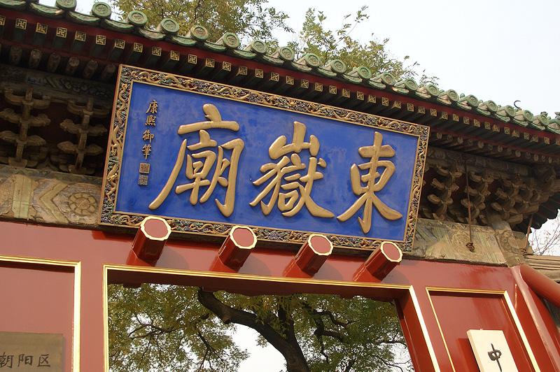 Ворота храма Восточного пика, Пекин