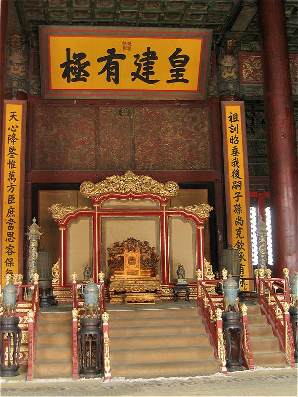 Тронный зал в Зале Сохранения Гармонии, Гугун, Пекин