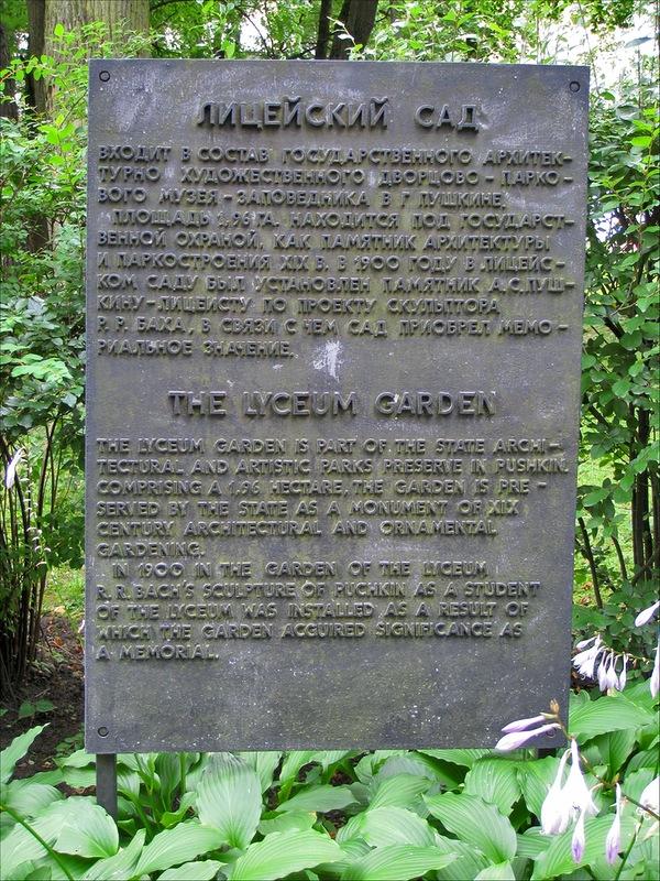 Лицейский сад, Пушкин