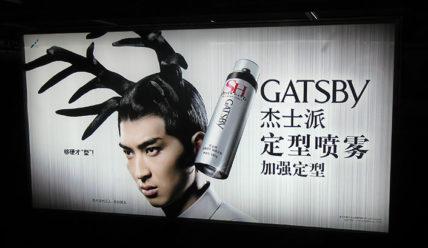Реклама как показатель разницы культур