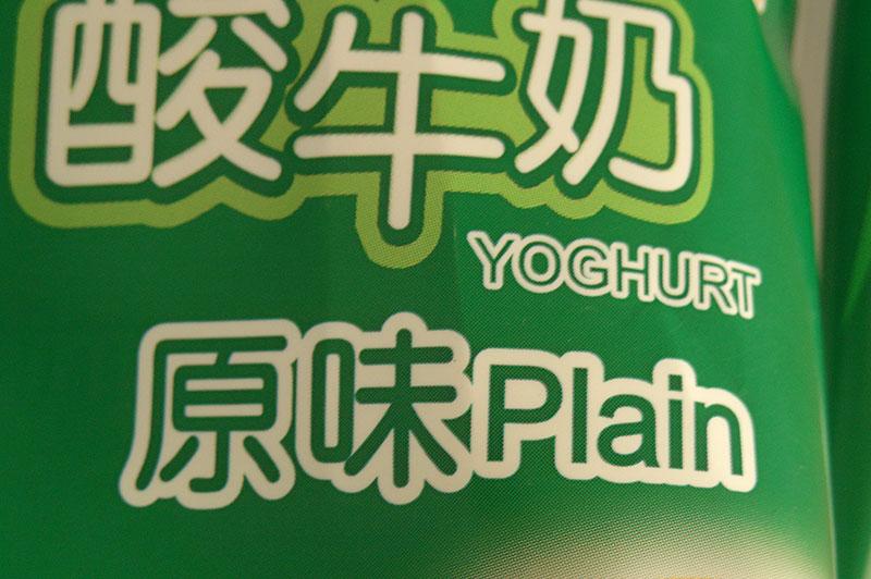 Китайский йогурт