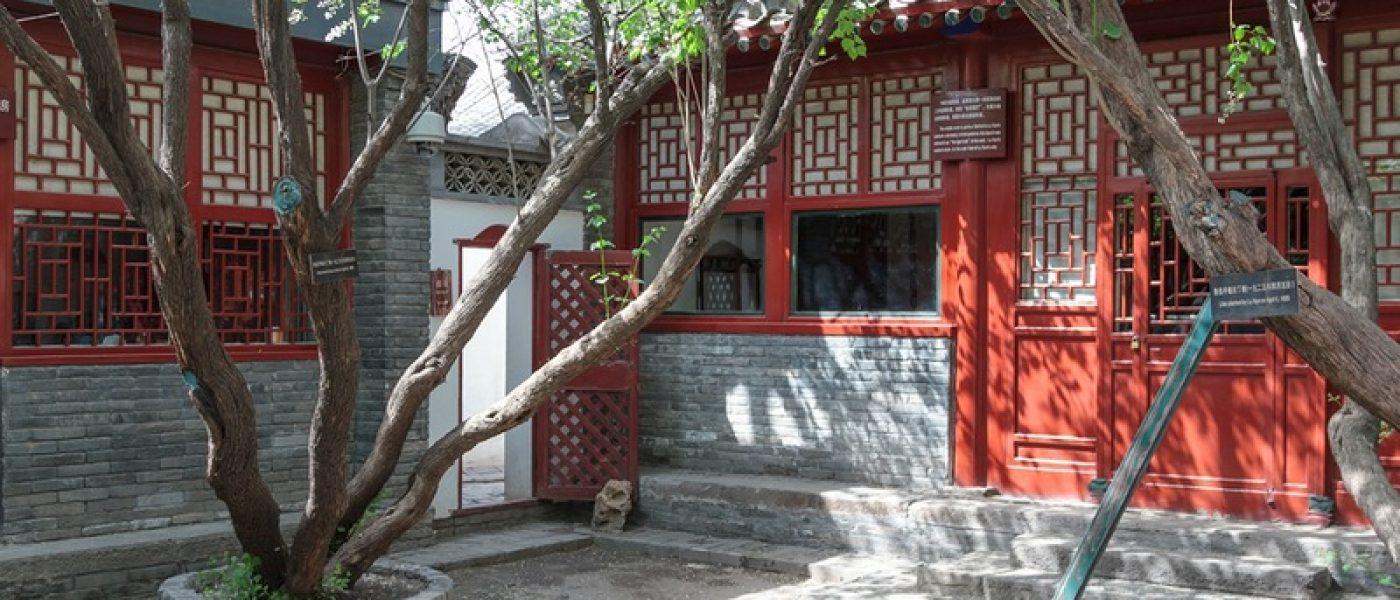 Дом-музей Лу Синя в Пекине