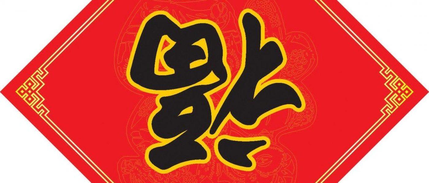 Омофоны в китайском языке и некоторые традиции, связанные с ними