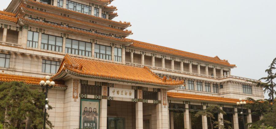 Китайский государственный художественный музей