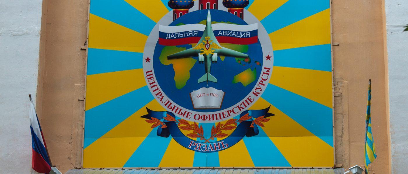 Рязань. Музей Дальней авиации. Часть 1: перкаль и пулеметы. Последние рыцари неба