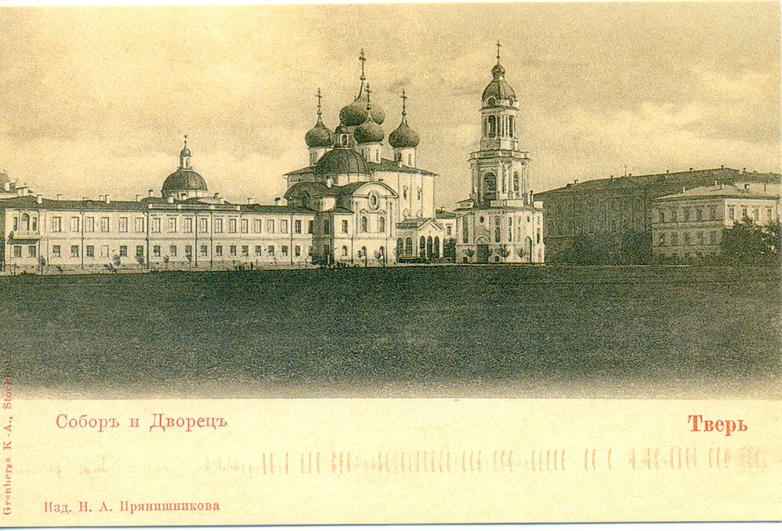 Спасо-Преображенский собор и Императорский Путевой дворец, Тверь