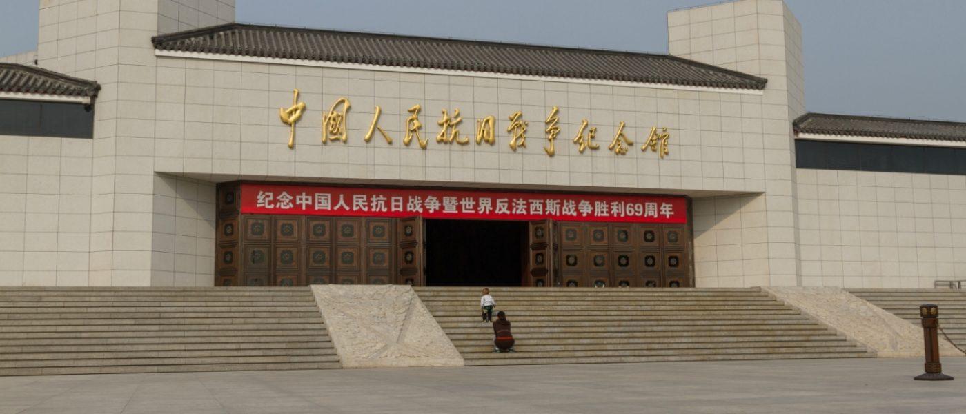Мемориальный музей войны китайского народа против Японии