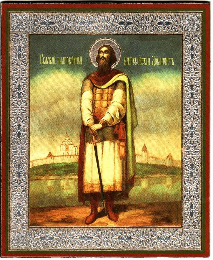 Святой благоверный князь Довмонт (Домант) Псковский