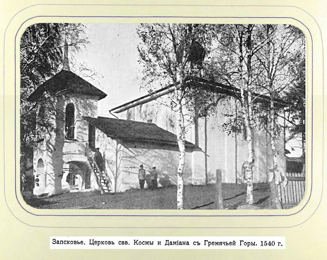 Церковь Косьмы и Дамиана с Гремячей горы