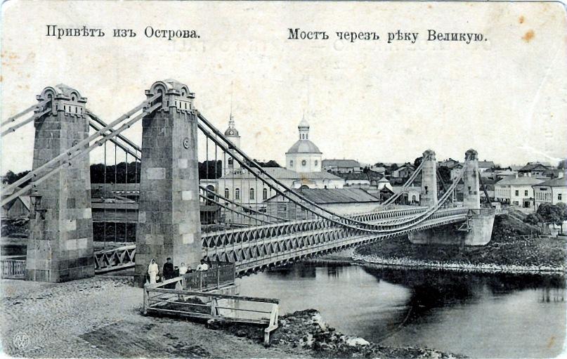Цепной мост через реку Великую