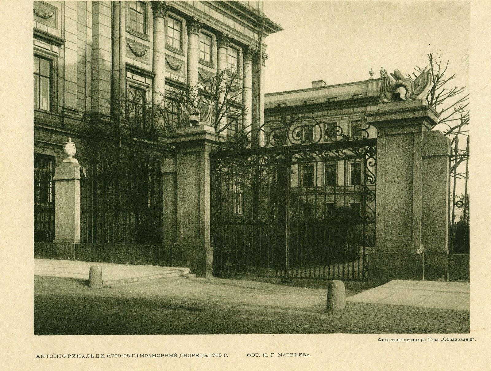 Ограда Мраморного дворца