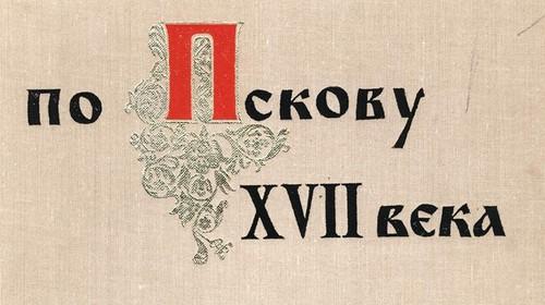 По Пскову XVII века