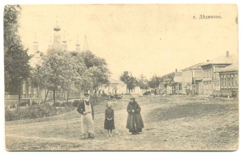 Село Дединово
