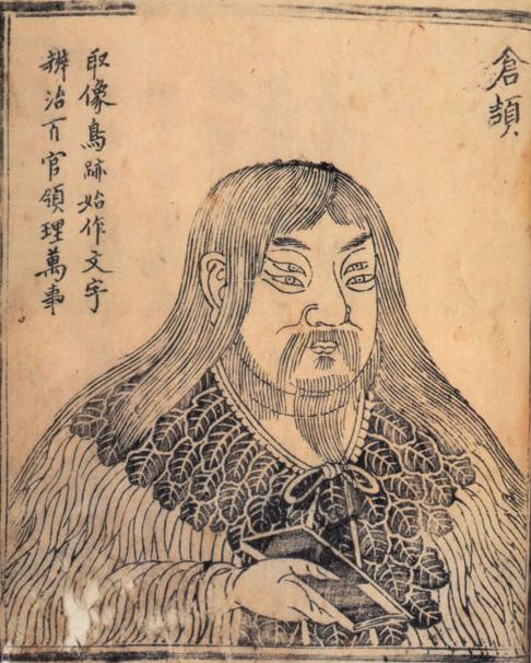 Цан Цзе