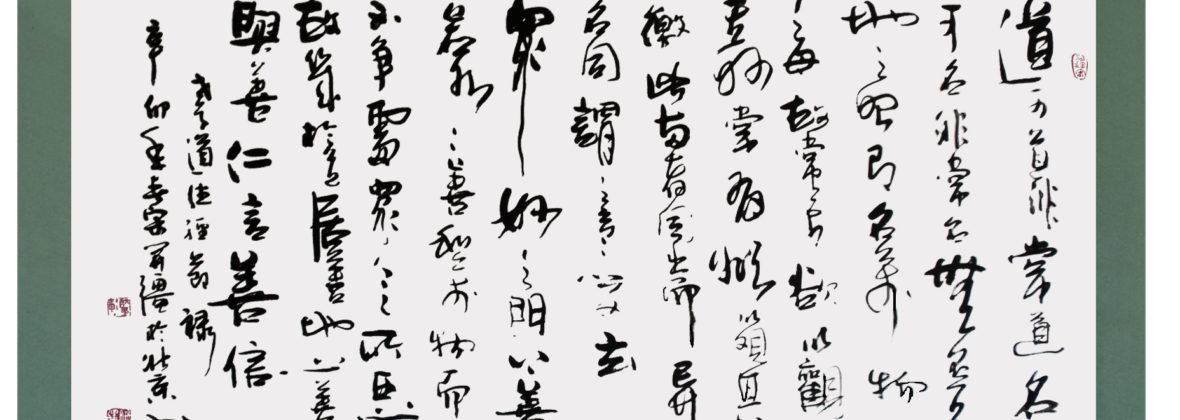 Жизнеописание Лао-цзы и основные идеи трактата «Дао-дэ-цзин»