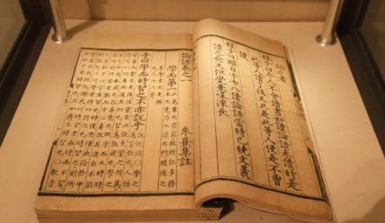 Вэнь: узор, письменность, культура