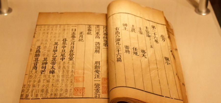 Ханьское конфуцианство: школы «новых текстов» и «старых текстов»