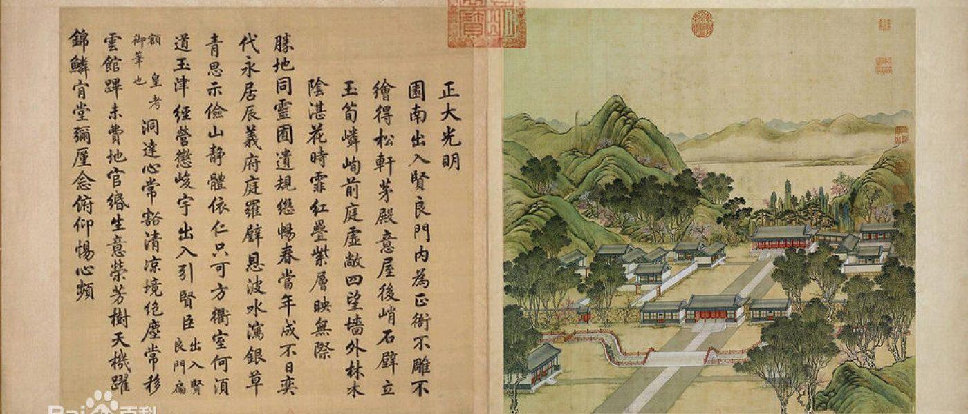Сорок пейзажей Юаньминъюань в Пекине: уничтоженная европейцами красота