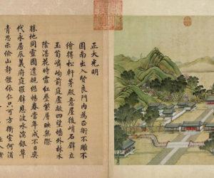 Сорок видов Юаньминъюань
