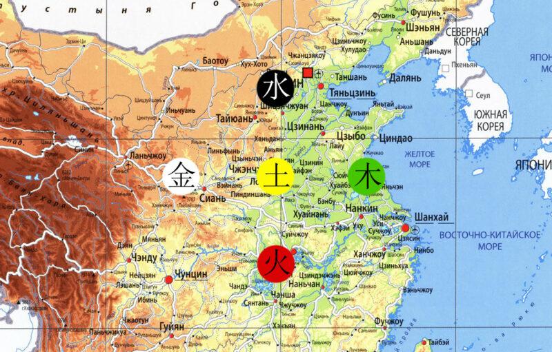 Схема 五行 у-син с привязкой по сторонам света