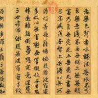 Сутра сердца праджняпарамиты в китайском буддизме