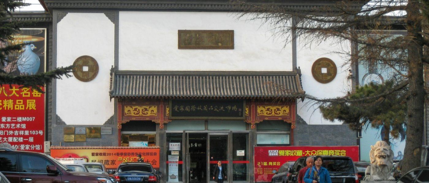 Антикварный и художественный рынок около Храма Большого колокола в Пекине