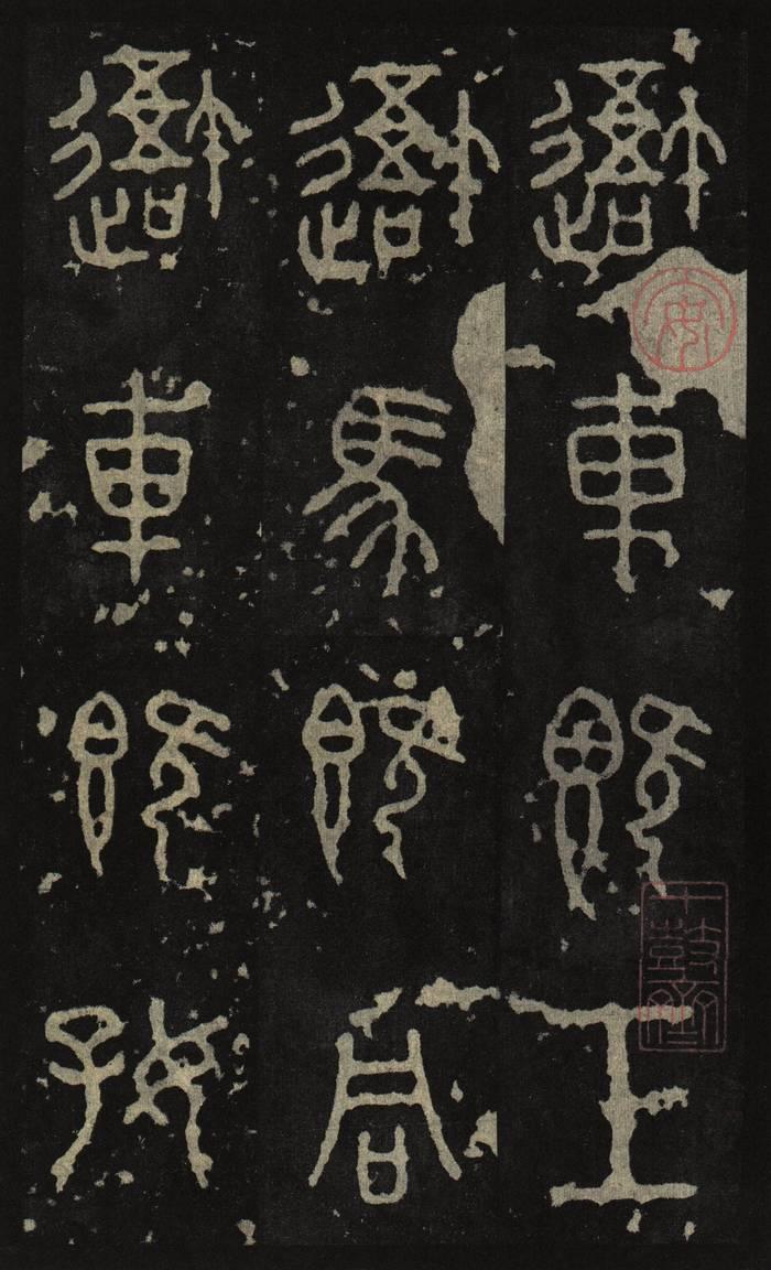 """Образец письма """"да чжуань"""", китайские иероглифы"""