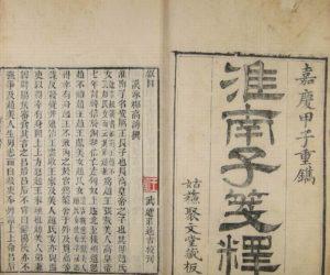 Хуайнань-цзы