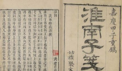 Философские идеи трактата «Хуайнань-цзы»