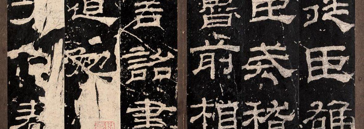 Китайские иероглифы с древности до наших дней