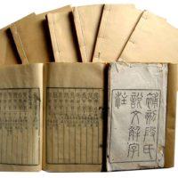 Комментаторская традиция, словари и толкования в эпоху Хань