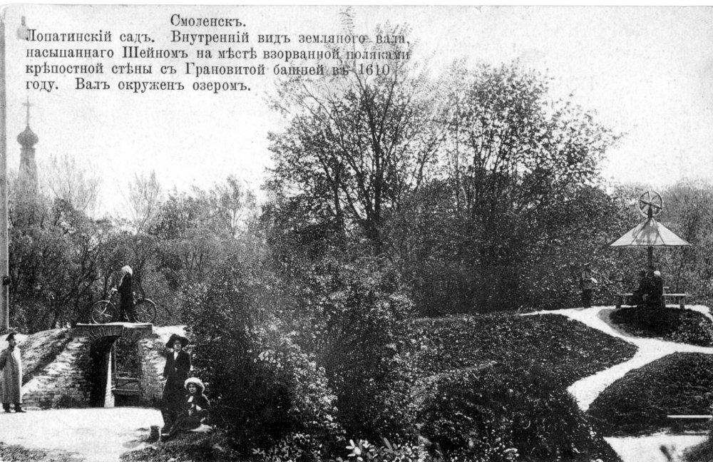 Королевский бастион, Лопатинский сад, Смоленск