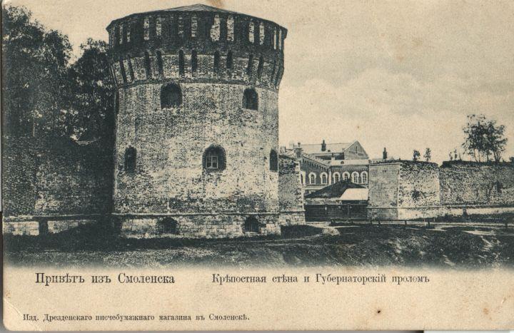 Громовая башня, Смоленск