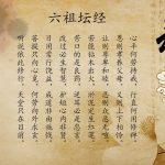 Внезапное просветление Хуэйнэна: революция в чань