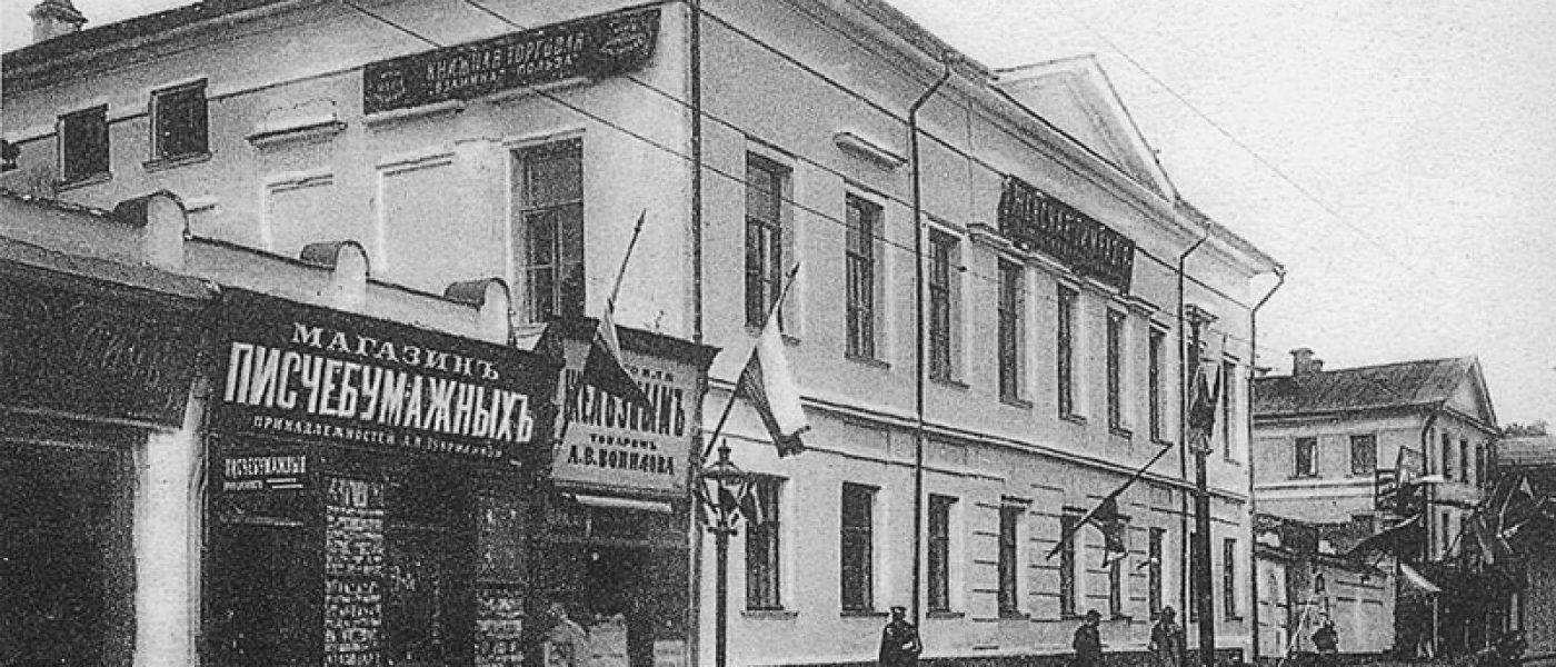 Откуда пошло название «Волхонка»: усадьба Рынкевича и палаты XVII века