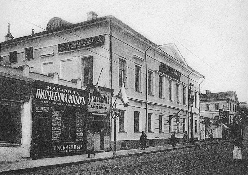 Дом Рынкевича, Волхонка